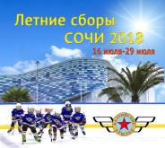 сборы формат хоккей кв